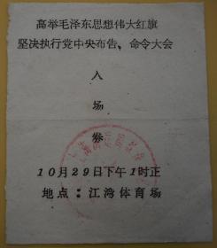 文革 上海海运局高举毛泽东思想伟大红旗坚决执行党中央布告、命令大会入场券