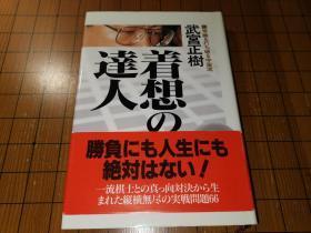 【日本原版围棋书】着想的达人
