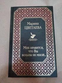 俄文原版书  больны не мной