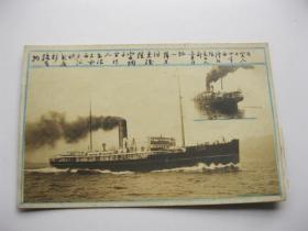 民国名信片  船