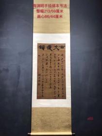 陶渊明手绘绢本书法