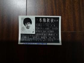 木棉袈裟:徐小明
