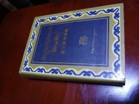 藏汉佛学词典