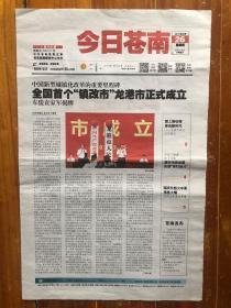 今日苍南,2019年9月26日,全国首个镇改市龙港市正式成立。第2945期,今日8版。原苍南县龙港镇,原地报之一。