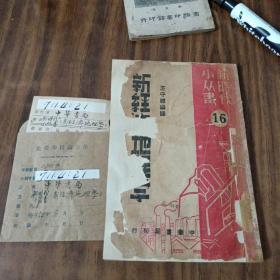 新经济地理学~中华书局(49年初版、内品好)内有一个1950年集美学校图书馆借书袋和卡片