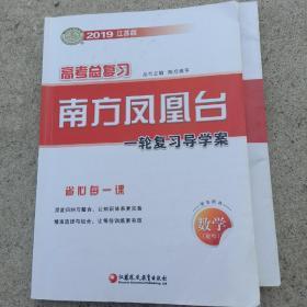 2019江苏高考总复习南方凤凰台一轮复习导学案数学 理科
