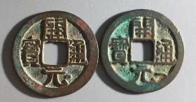 历代保真铜钱唐朝时期开元通宝面星月一对美品