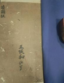 B3973 广东的道教文献收集非常困难特别是武坛的本子,这册出自韶关南雄的《火犀翻解治颠狂大法》修复完毕。60面