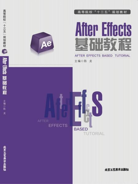 After Effects  基础教程