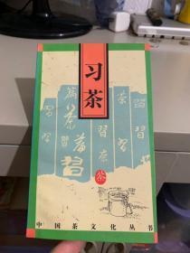 习茶/中国茶文化丛书