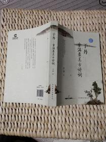 【 珍罕 于丹】签名赠友有上款 :于丹 重温最美古诗词====2014年3月 一版五印