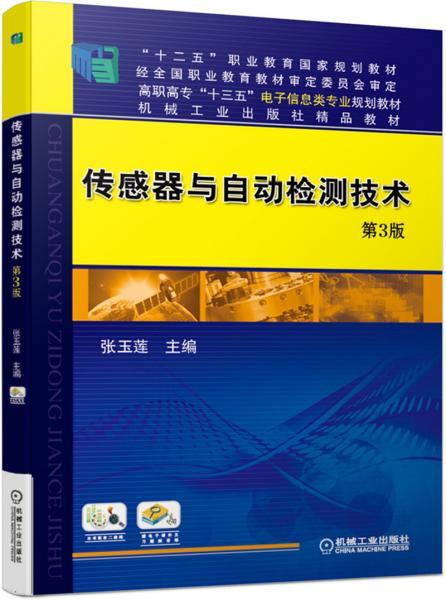 传感器与自动检测技术第3版