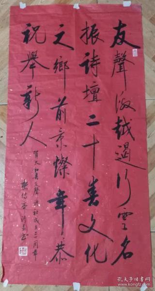 BYG15张传亭书法(庆祝友声诗社成立二十周年)