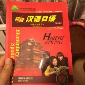 初级汉语口语1