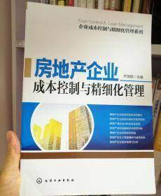企业成本控制与精细化管理系列:房地产企业成本控制与精细化管理