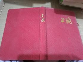 【老版笔记本】上海 笔记本(精装,带彩色插图,无笔记)
