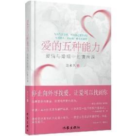 爱的五种能力(升级版)