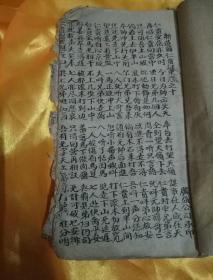 潮州歌册:新造薜仁贵征东  卷之十,原版广益公司