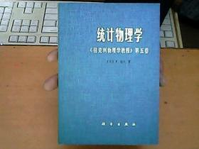 统计物理学《伯克利物理学教程》第五卷          F4