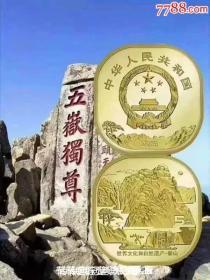 泰山纪念币一枚!网红纪念币