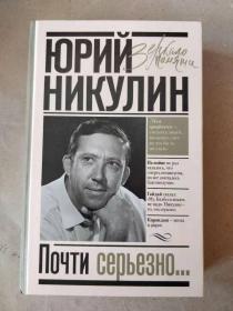 俄文原版书 Почти серьезно