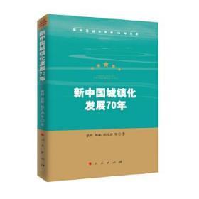 新中国城镇化发展70年(新中国经济发展70年丛书)