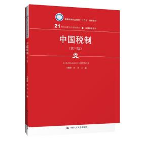 (高职教材)中国税制(第三版)