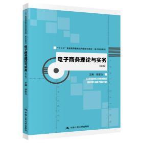 """电子商务理论与实务(第3版)(""""十三五""""普通高等教育应用型规划教材·电子商务系列)"""