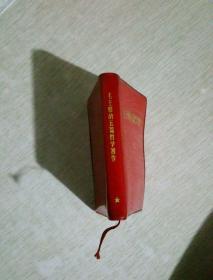 毛主席的五篇哲学著作 【红塑封毛像林题全】