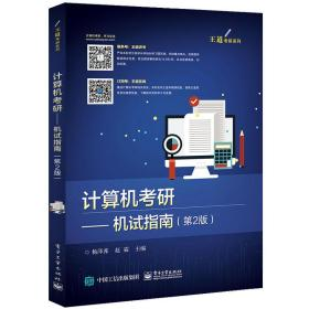 计算机考研——机试指南(第2版)