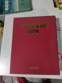 广西壮族自治区地图集 附函套