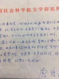 甲 1       .著名藏书家、文学理论家、鲁迅研究学科奠基人之一: 唐弢:信札