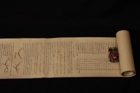 《插花秘术初传》;日本回流字画 日本回流书画
