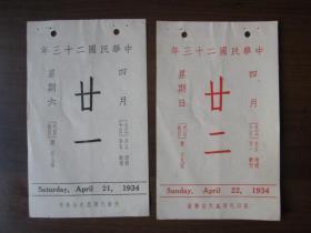 民国23年4月日历两张(背面是宋徽宗自书牡丹诗上、下)
