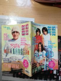 影视艺苑 2002年12期(带海报)