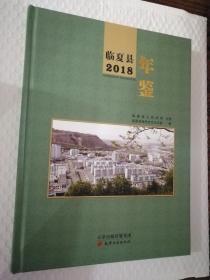 临夏县年鉴2018