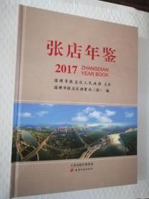张店年鉴2017
