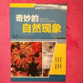 名家推荐学生必读丛书·奇妙的自然现象