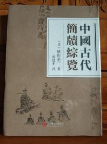 《中国古代简牍综览》