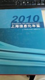 上海信息化年鉴(2010)