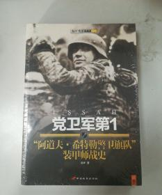 党卫军第1阿道夫·希特勒警卫旗队装甲师战史
