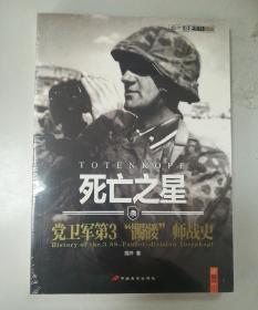 """死亡之星:党卫军第""""髑髅""""师战史"""