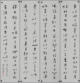 浙江省书法家协会主席【朱关田】书法四条屏