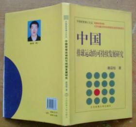 中国体育博士文丛:中国排球运动的可持续发展研究(精装)