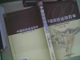 中国田径运动百年