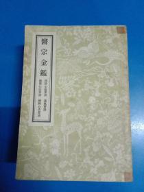 医宗金鉴(一、二、三、四、六)     五册合售     190331