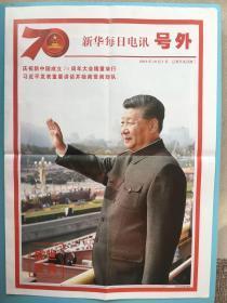 中华人民共和国成立70周年-号外