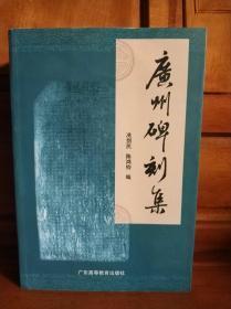《广州碑刻集》.