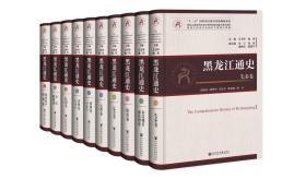 黑龙江通史(全10卷)        艾书琴 曲伟 总主编