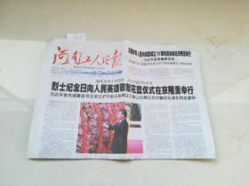河南工人日报2019年10月1日